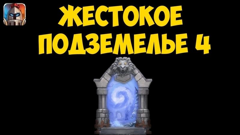 Битва Замков Жестокое подземелье 4 / Castle Clash Castle Clash Dungeon Expert 4
