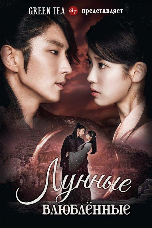 Лунные влюблённые / Алые сердца / Moon Lovers / Scarlet Heart: Ryeo