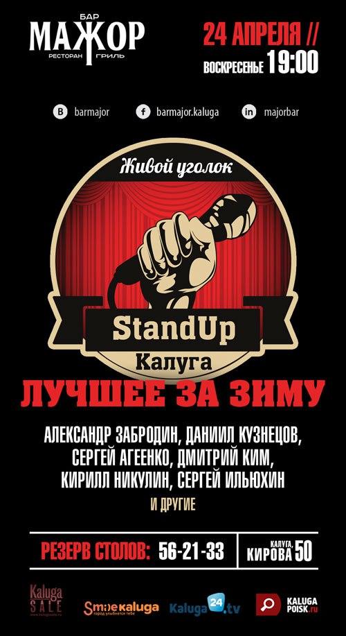 Афиша Калуга 24.04 // STAND UP ЖИВОЙ УГОЛОК // БАР МАЖОР