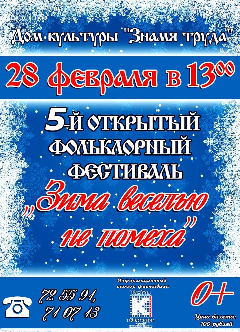 """Афиша Тамбов Фольклорный фестиваль """"Зима-веселью не помеха!"""""""