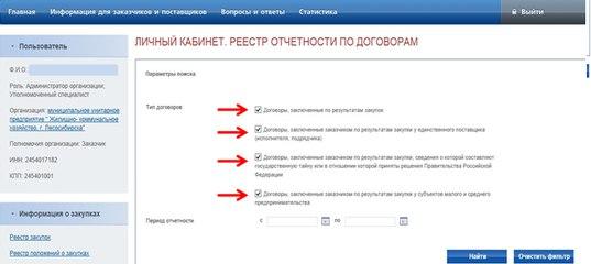 1029 постановление правительства о критериях