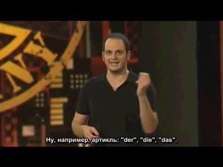 Kaya Yanar - Der, die, das [rus] \ Кая Янар - Der, die, das [русские субтитры]