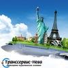 atnspb - туры, авиабилеты по всему миру.