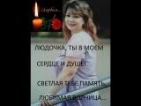Михаил Мельник и Наташа Павлова - Ты стала ангелом (Светлой памяти любимой Людочки)