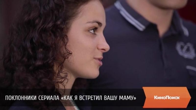 Как я встретил вашу маму/How I Met Your Mother (2005 - 2014) Пионерская ночь сериала