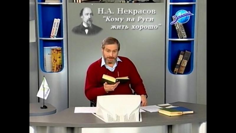 52.Н.А. Некрасов: Художественное своеобразие поэмы Кому на Руси жить хорошо (Лекция 4)