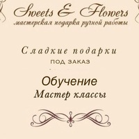 sweets_flowers