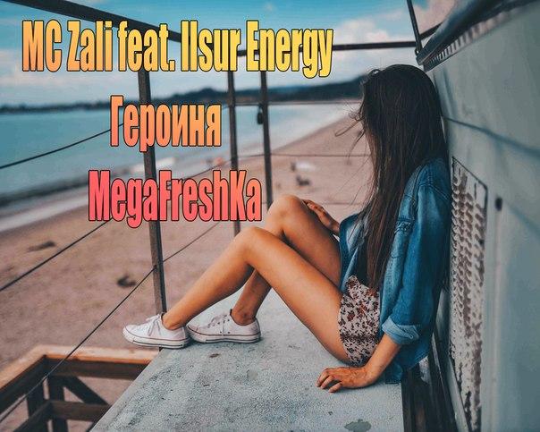 MC Zali feat. Ilsur Energy - Героиня (2016)