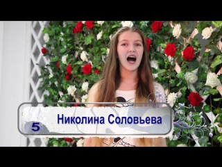 МиниМисс Нижнекамск 2016 - Презентация финалисток - №5 Соловьева Николина