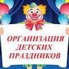 Детские праздники★Сестрорецк★