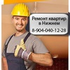 Ремонт квартиры без посредников Нижний Новгород