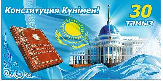 Қазақша Ашық сабақ: 30 Тамыз - Конституция күні