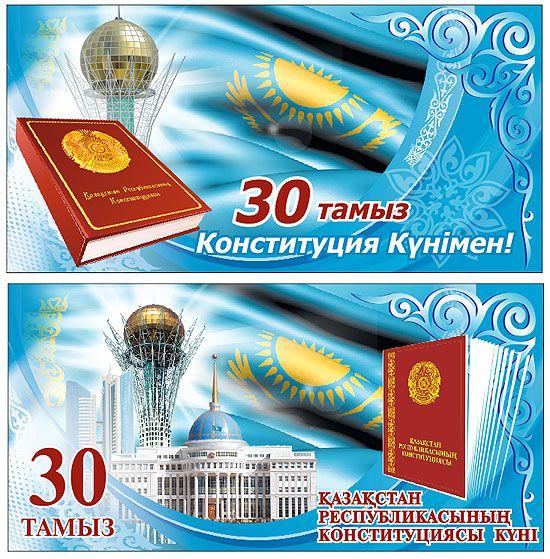 30 ТАМЫЗ ҚАЗАҚСТАН РЕСПУБЛИКАСЫНЫҢ КОНСТИТУЦИЯ КҮНІ