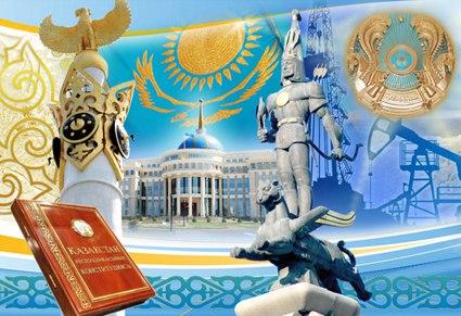30 тамыз конституция күні тәрбие сағаты(Конституция-кемелдік кепілі)