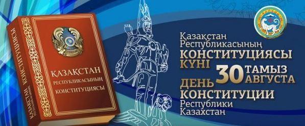 30 тамыз – Конституция күні!