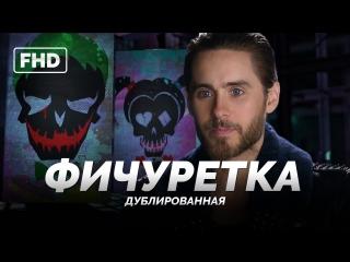 RUS   Фичуретка: «Отряд самоубийц» 2016