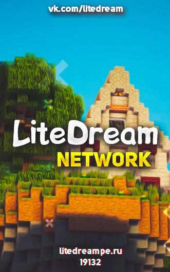 Сервер LiteDream