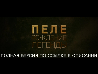 Трейлер Пеле: рождение легенды 2016 год / Trailer Pelé: Birth of a Legend / Nhtqkth Gtkt hj;ltybt ktutyls 2016 ujl