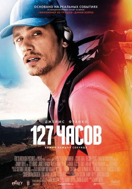 127 часов, 127 Hours