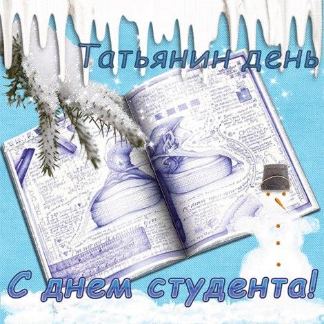 Афиша Тамбов День Студента и Татьянин День Крутое Пике