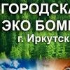 Городская ЭКОбомба г. Иркутск