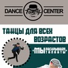 FUNKY TOWN DANCE CENTER ALMATY