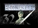 Олдскулим в Stonekeep Серия №32 Ледяная королева