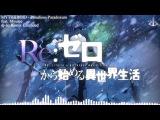 ReZero OP 2 Paradisus-Paradoxum feat. Myulee (