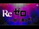 Re:Zero OP 2: Paradisus-Paradoxum feat. Myulee (ミュリ) [ dj-Jo Remix ] TV Size