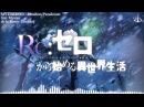 Re:Zero OP 2: Paradisus-Paradoxum feat. Myulee (ミュリ) [ dj-Jo Remix ] Extended Version
