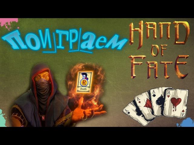 Hand of Fate ► Сыграем в картишки