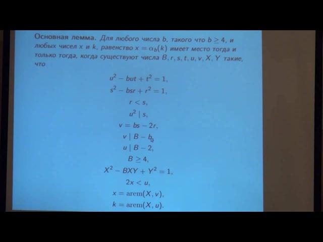 Об алгоритме А.Тарского 6 (8)