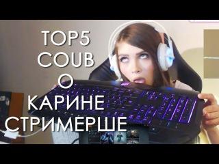 СТРИМЕРША КАРИНА #1 - TOP 5 Coub (Karina Strim)