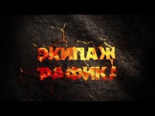 «Экипаж» — фильм о создании графики в СИНЕМА ПАРК