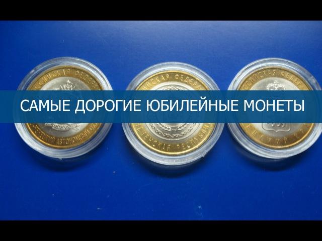 Стоимость редких монет. Как распознать дорогие ЮБИЛЕЙНЫЕ монеты достоинством 10р.