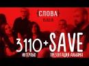 15.03 - SAVE, 3110 @ Презентация нового альбома SAVE