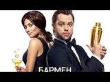 Бармен  НОВИНКА 2015! УГАРНАЯ РУССКАЯ КОМЕДИЯ! Русские фильмы, русские комедии в хорошем качестве