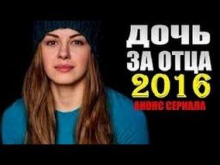 Фильмы новинки 2015 2016.  Криминальная мелодрама в качестве HD: