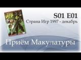 Приём Макулатуры - S01 E01 - Страна Игр 1997 Декабрь