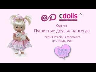 Кукла Precious Moments Пушистые Друзья Навсегда. Обзор