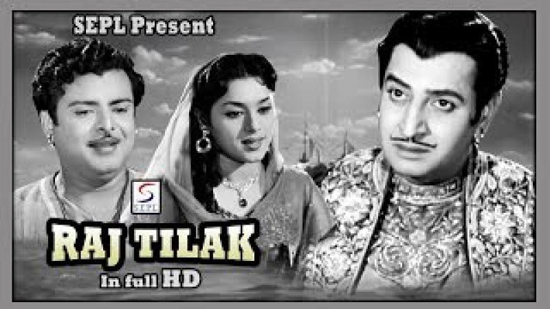Raj Tilak   Gemini Ganesan, Vyjayanthimala, Padmini, Pran   1958   HD