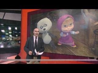 Мультсериал «Маша и Медведь» назвали новым оружием Кремля