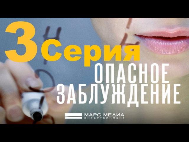 Мини - сериал Опасное заблуждение - 3 серия