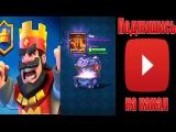 Открываем супер-магический сундук/Clash Royale #3