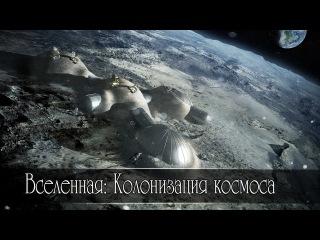 Вселенная. Колонизация космоса. 2 сезон. 13 серия