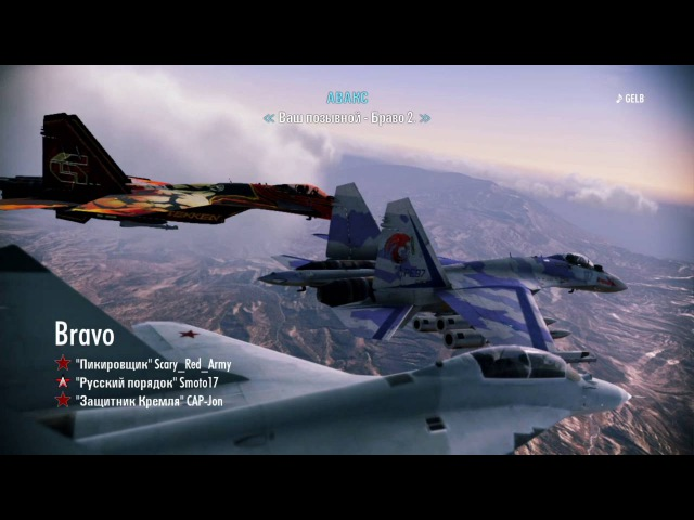 Ace Combat Infinity Su-33 Strigon, Su-35 Scarface1, Su-37 Rena, Which is best on B7R (HARD)?