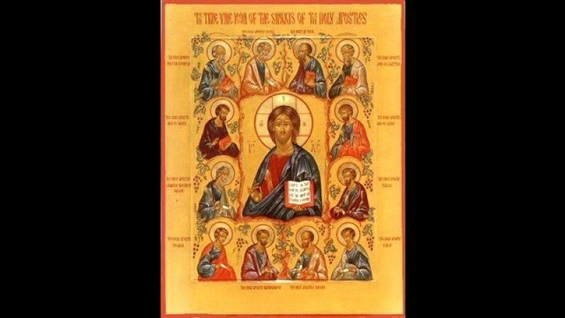 Собор славных и всехвальных 12-ти апостолов.Тропарь, кондак