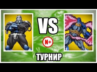 Турнир Marvel vs DC: Анти-Монитор против Лорда Апокалипсиса / Negative PLUS
