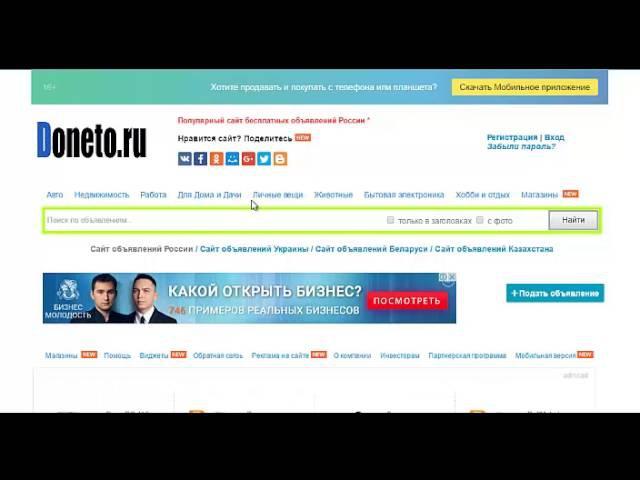 [Инструкция по заработку] Партнерская программа Doneto.ru 70% комиссионные! Подключайтесь..