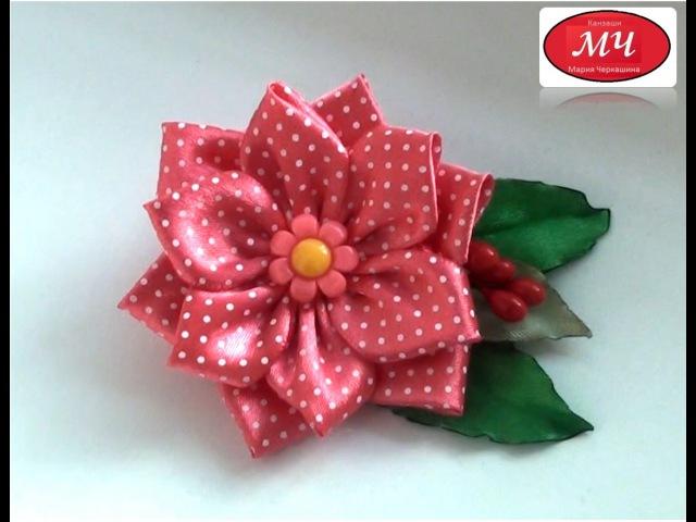 МК цветок в горох Канзаши Цветы из лент DIY Kanzashi Ribbon flowers